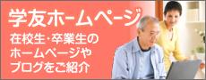 神戸市シルバーカレッジ学友ホームページ