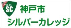 神戸市シルバーカレッジ