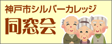神戸市シルバーカレッジ同友会